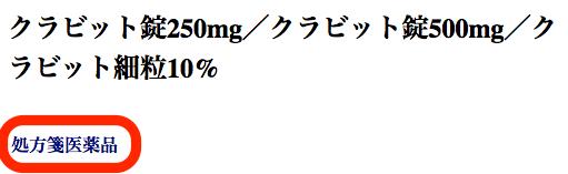 処方箋医薬品