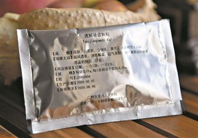 透解祛瘟顆粒,コロナ,漢方,清肺排毒湯