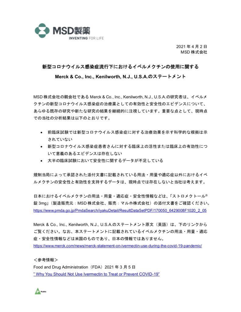 イベルメクチン1<相模原 漢方 鍼灸 接骨 タナココ>
