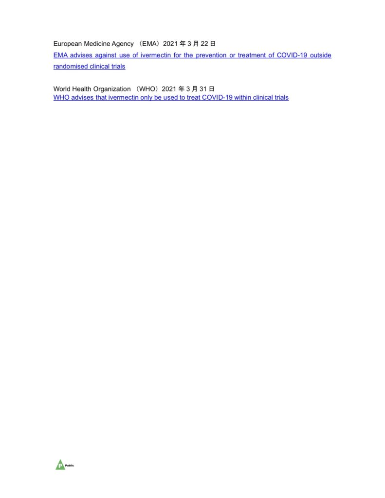 イベルメクチン2<相模原 漢方 鍼灸 接骨 タナココ>